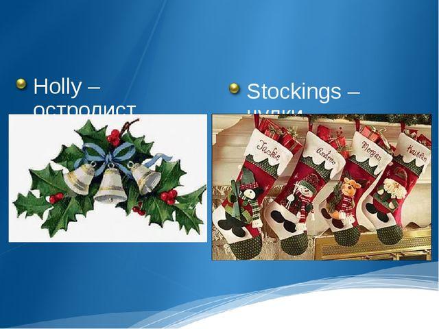 Holly – остролист Stockings – чулки
