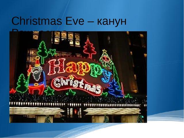 Christmas Eve – канун Рождества щелкните, чтобы…