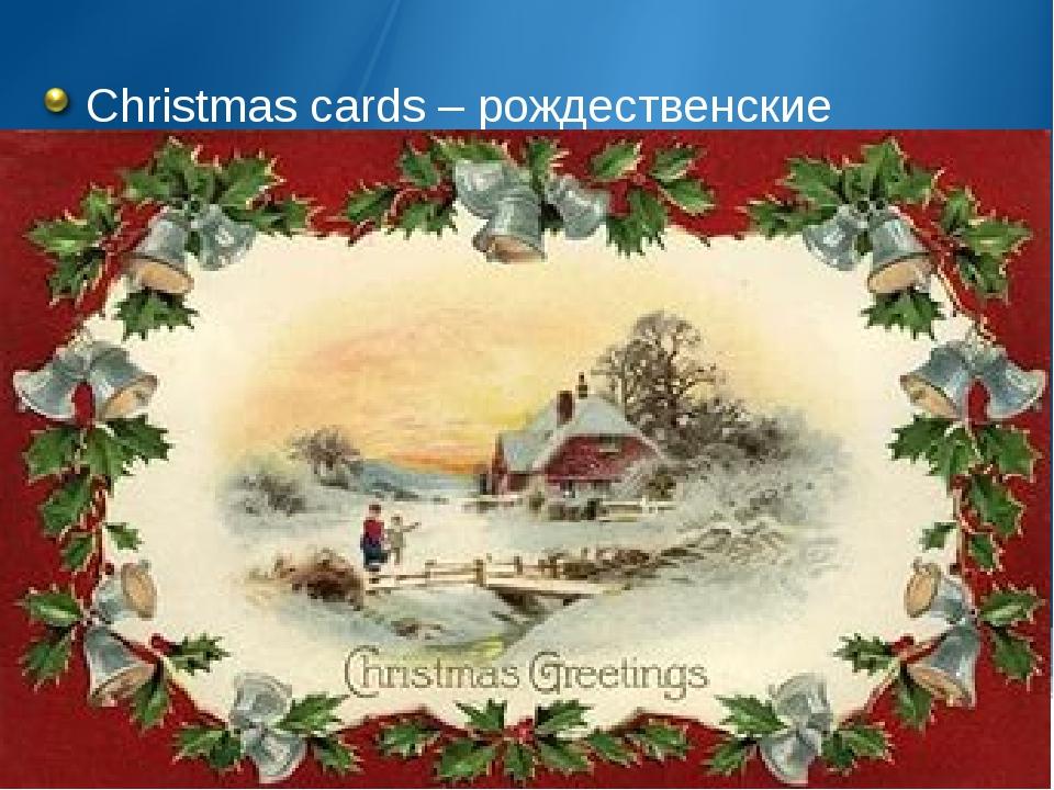 Christmas cards – рождественские открытки