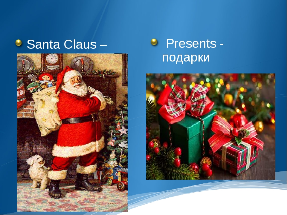 Santa Claus – Санта Клаус Presents - подарки