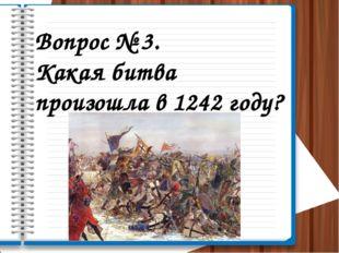 Вопрос № 3. Какая битва произошла в 1242 году?