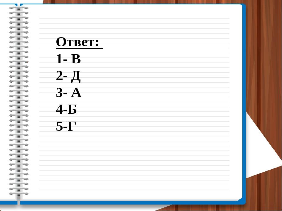 Ответ: 1- В 2- Д 3- А 4-Б 5-Г