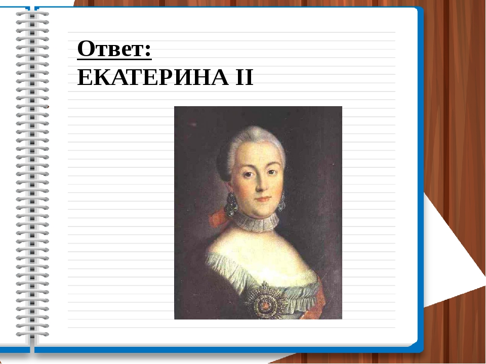 Ответ: ЕКАТЕРИНА II