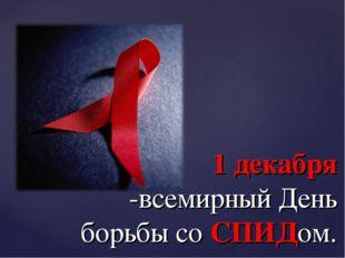 1 декабря -всемирный День борьбы со СПИДом. {