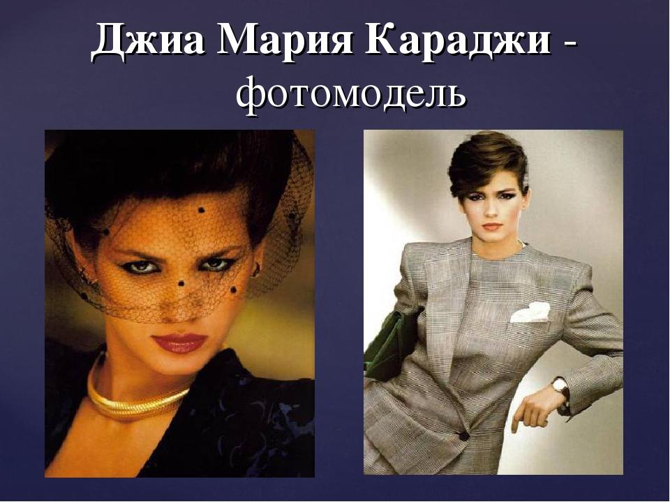 Джиа Мария Караджи - фотомодель