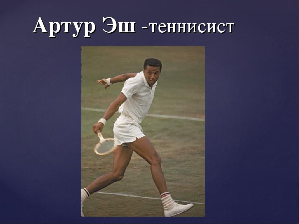 Артур Эш -теннисист