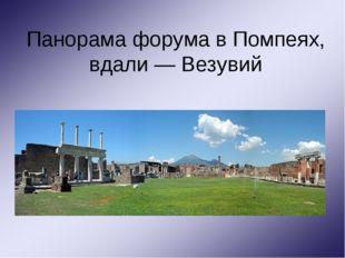 Панорама форума в Помпеях, вдали— Везувий