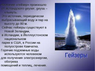 Название «гейзер» произошло от исландского geyser, geysa – хлынуть. Это источ
