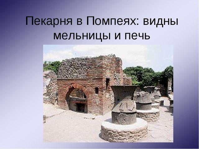 Пекарня в Помпеях: видны мельницы и печь