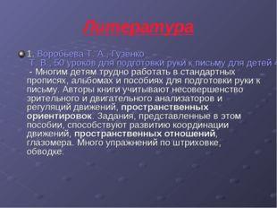Литература 1. Воробьева Т. А., Гузенко Т. В., 50 уроков для подготовки руки к