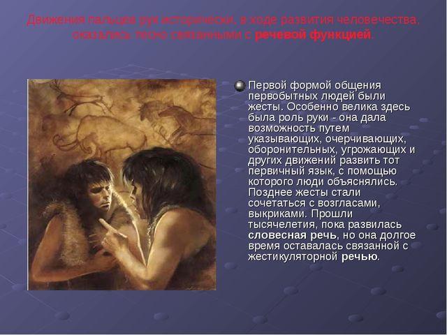 Движения пальцев рук исторически, в ходе развития человечества, оказались те...