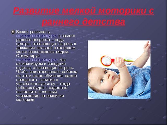 Развитие мелкой моторики с раннего детства Важно развивать мелкую моторику ру...