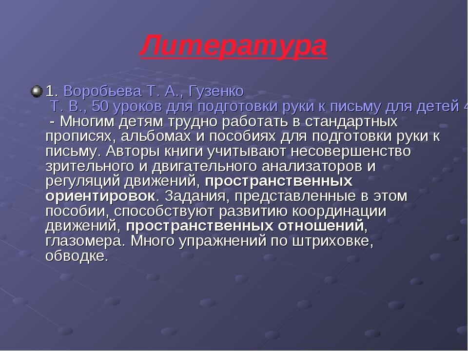 Литература 1. Воробьева Т. А., Гузенко Т. В., 50 уроков для подготовки руки к...