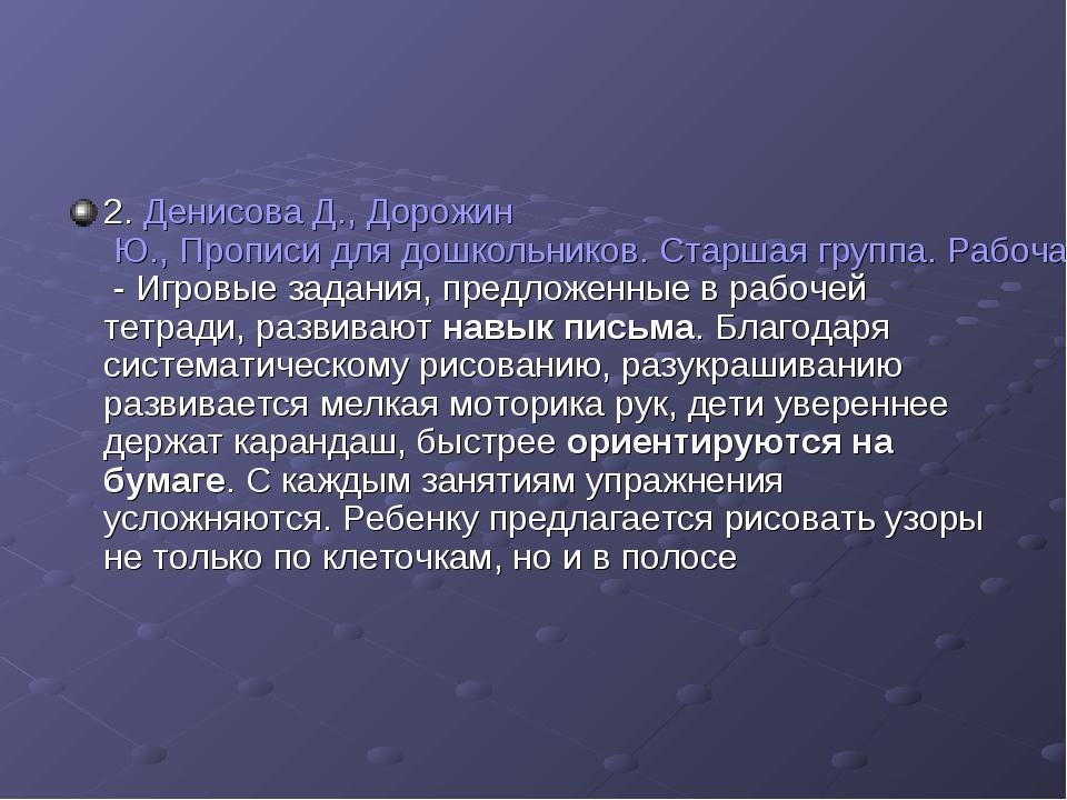2. Денисова Д., Дорожин Ю., Прописи для дошкольников. Старшая группа. Рабочая...