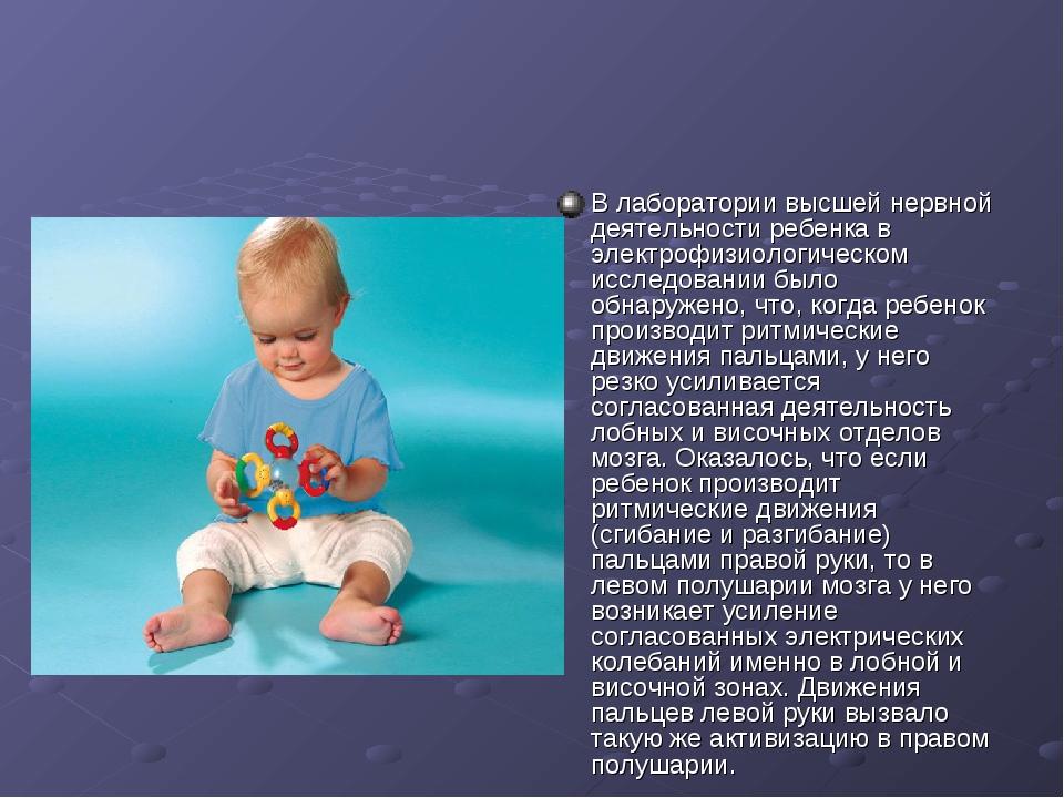 В лаборатории высшей нервной деятельности ребенка в электрофизиологическом ис...