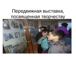 Передвижная выставка, посвященная творчеству Л.Р.Кызласова в музее «Улуг Хурт