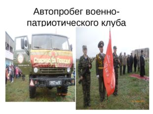 Автопробег военно-патриотического клуба «Смена» г. Абакана