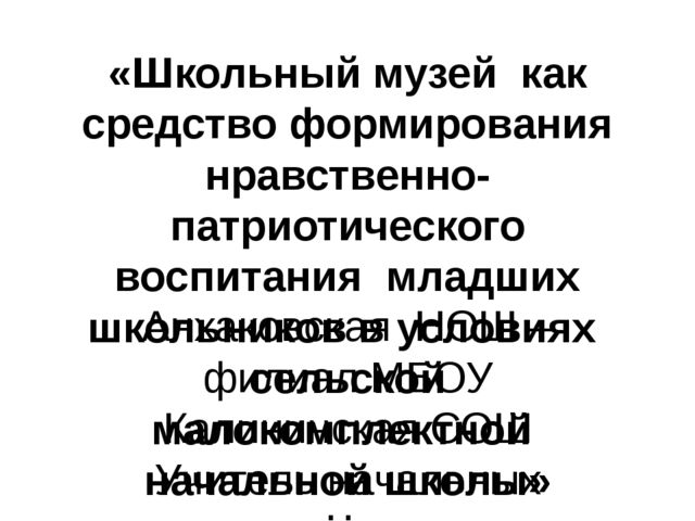 «Школьный музей как средство формирования нравственно-патриотического воспита...