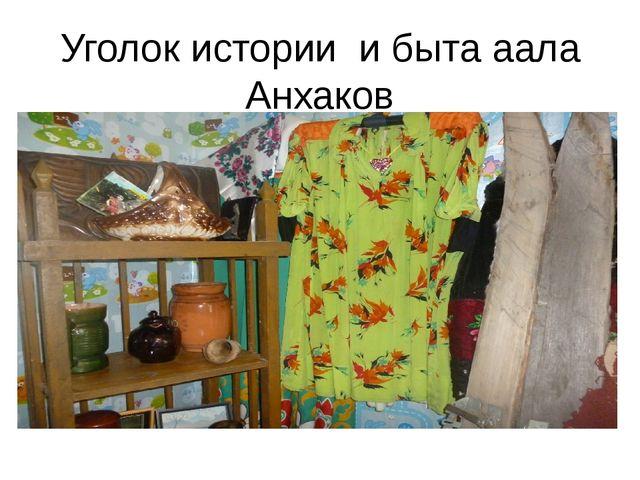 Уголок истории и быта аала Анхаков