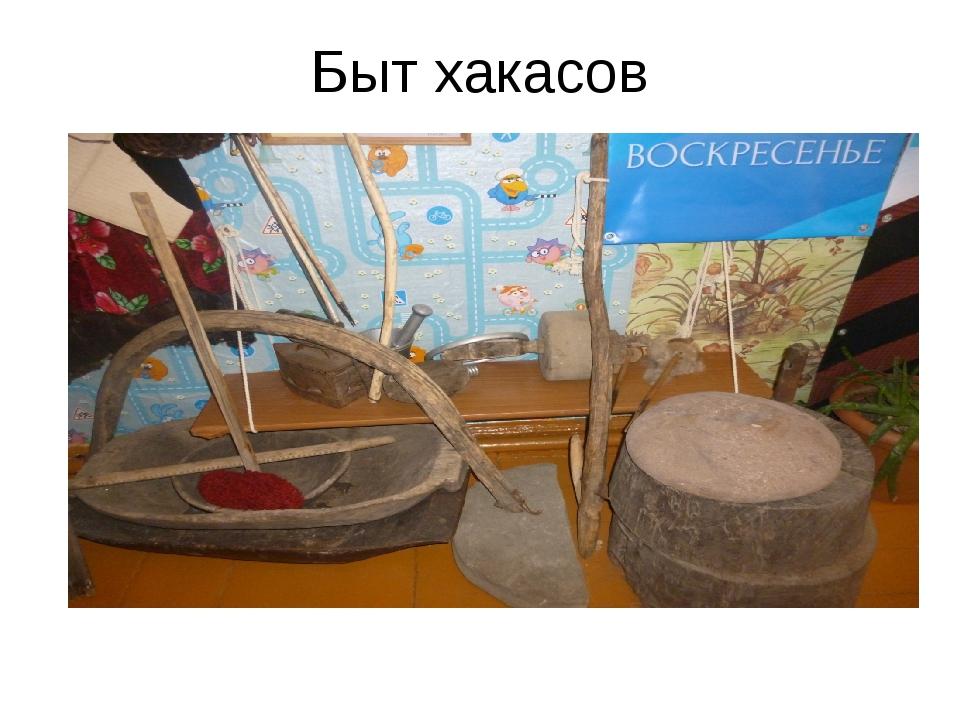 Быт хакасов