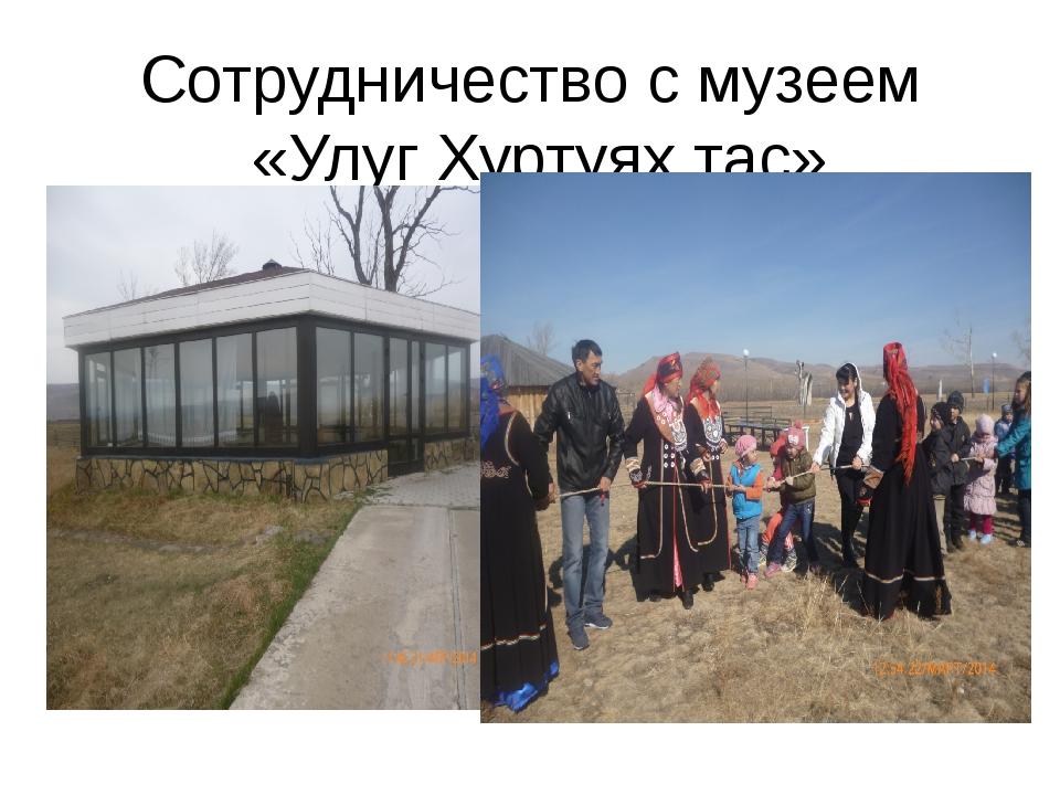 Сотрудничество с музеем «Улуг Хуртуях тас»