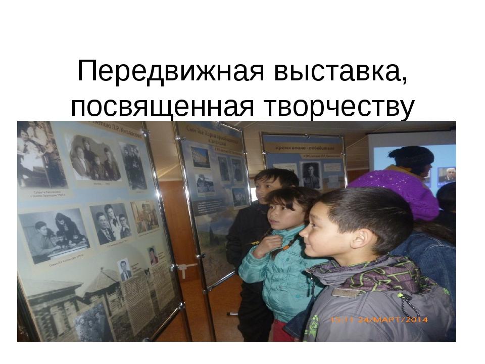 Передвижная выставка, посвященная творчеству Л.Р.Кызласова в музее «Улуг Хурт...