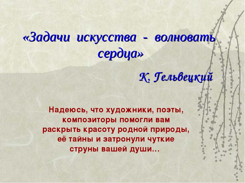 «Задачи искусства - волновать сердца» К. Гельвецкий Надеюсь, что художники, п...