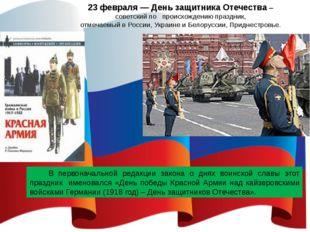 23 февраля — День защитника Отечества – советский по происхождению праздник,