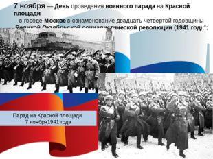 7 ноября — День проведения военного парада на Красной площади в городе Москве