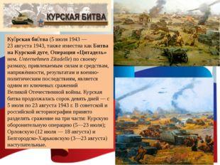 Ку́рская би́тва (5 июля 1943— 23 августа 1943, также известна как Битва на К