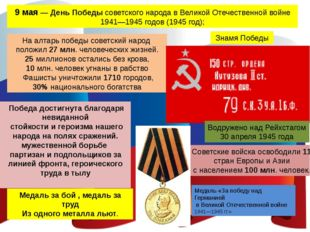 9 мая — День Победы советского народа в Великой Отечественной войне 1941—1945