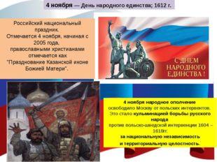 4 ноября — День народного единства; 1612 г. 4 ноября народное ополчение освоб