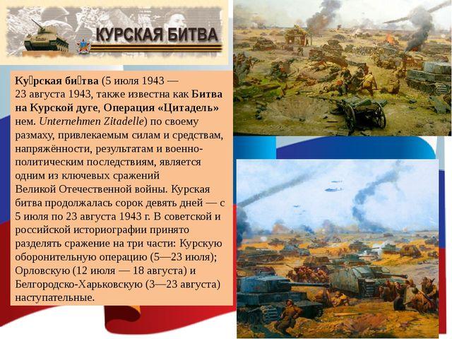 Ку́рская би́тва (5 июля 1943— 23 августа 1943, также известна как Битва на К...