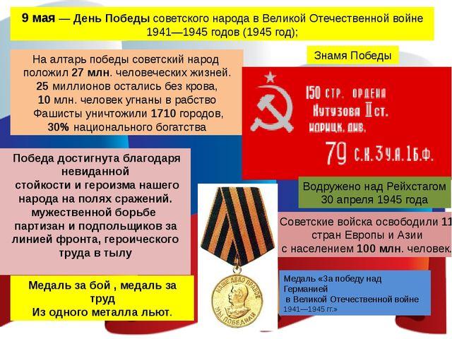 9 мая — День Победы советского народа в Великой Отечественной войне 1941—1945...