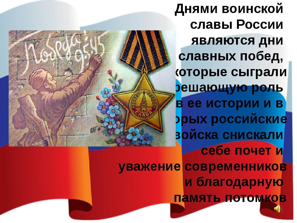 Днями воинской славы России являются дни славных побед, которые сыграли решаю...