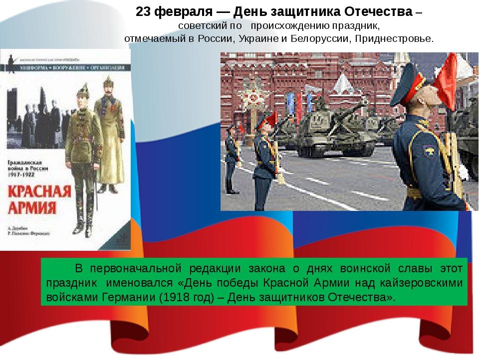 23 февраля — День защитника Отечества – советский по происхождению праздник,...