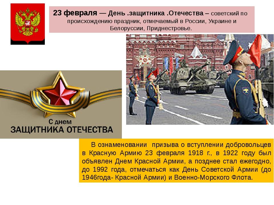 23 февраля — День .защитника .Отечества – советский по происхождению праздник...