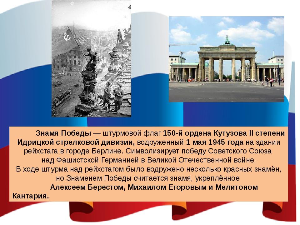 Знамя Победы — штурмовой флаг 150-й ордена Кутузова II степени Идрицкой стре...