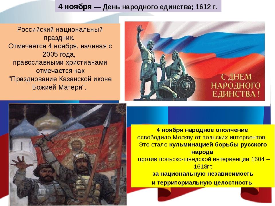 4 ноября — День народного единства; 1612 г. 4 ноября народное ополчение освоб...