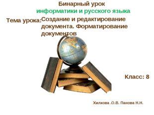 Хилкова .О.В. Панова Н.Н. Тема урока: Создание и редактирование документа. Ф