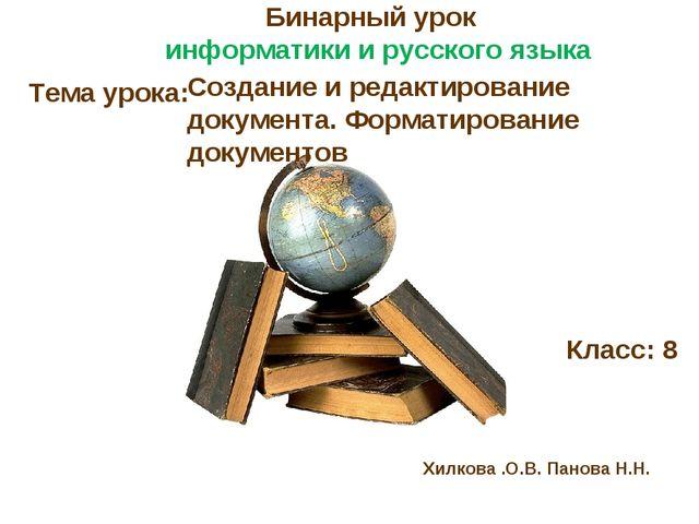 Хилкова .О.В. Панова Н.Н. Тема урока: Создание и редактирование документа. Ф...
