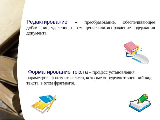 Редактирование – преобразование, обеспечивающее добавление, удаление, перемещ...