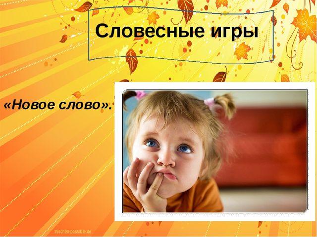 Словесные игры «Новое слово».