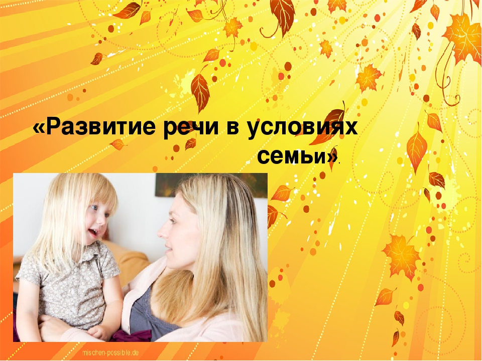 «Развитие речи в условиях семьи».