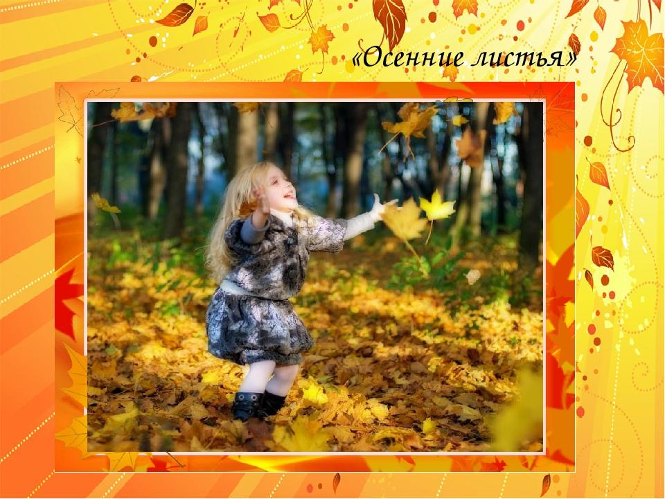 «Осенние листья»