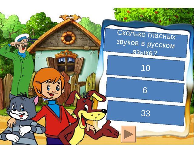 Сколько гласных звуков в русском языке? 10 6 33