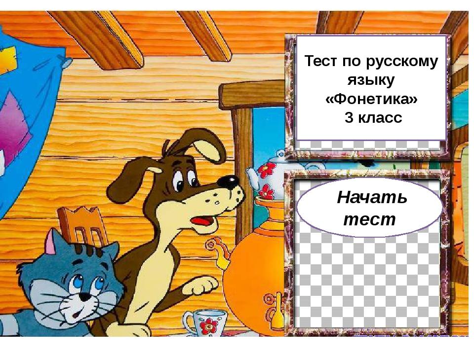 Тест по русскому языку «Фонетика» 3 класс Начать тест