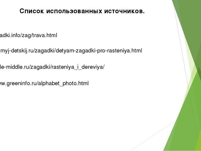 Список использованных источников. http://zagadki.info/zag/trava.html http://l...