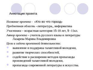 Аннотация проекта Название проекта - «Кто во что горазд» Предметная область