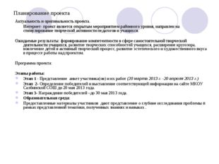 Планирование проекта Актуальность и оригинальность проекта. Интернет- проект